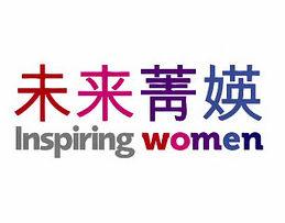 Inspiring-Women-in-China
